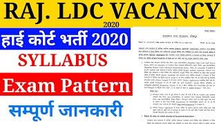 rajasthan high court ldc vacancy 2020 || high court ldc syllabus || Exam Pattern || Padhley India