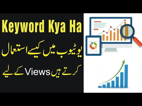 How To Find Low Competition Keywords From Youtube Urdu Hindi Tutorial