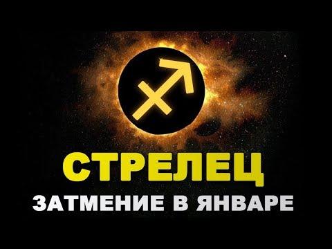 Коридор затмений для СТРЕЛЬЦЫ. Затмение в январе 2019.