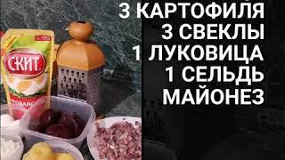#Сельдь под шубой#кулинария# простые блюда