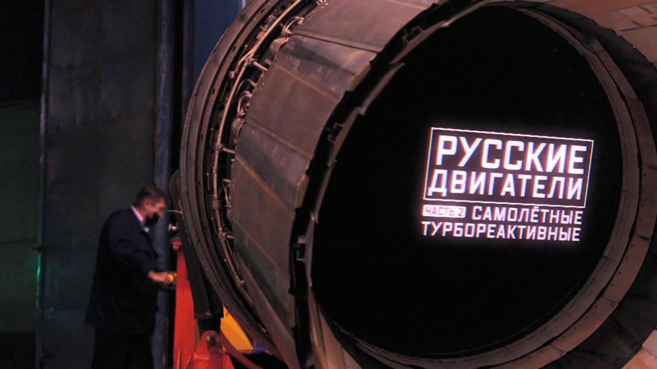 Русские двигатели Часть 2 Самолетные турбореактивные