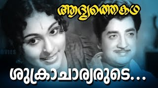 Shukrachaaryarude... | Super Hit Malayalam Movie | Adhyathe Kadha | Old Is Gold | Song