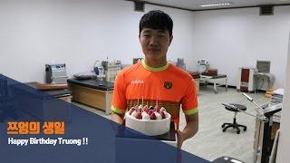 쯔엉의 생일 (Happy Birthday Truong)