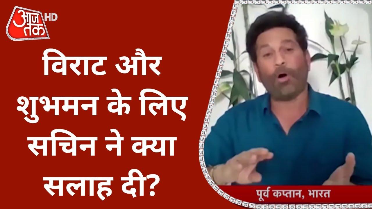 Download Virat Kohli और Shubman Gill को Sachin Tendular ने क्या सलाह दी?   WTC Final   E-Salaam Cricket 2021