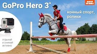 GoPro Hero 3+ отдыхай и снимай активно!