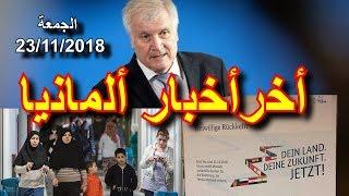 أخر أخبار ألمانيا - وزير الداخلية و اللاجئين السوريين - تسمم للاجئين - مساعدة مالية للعودة الطواعية