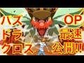 パズドラクロス 第15話 動画
