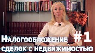 видео Налоговый вычет при продаже квартиры