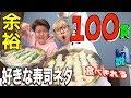 好きな寿司のネタなら100個余裕で食べれる説