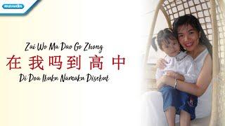 在我妈祷告中 - Zai Wo Ma Dao Gao Zhong - Di Doa Ibuku Namaku Disebut - Herlin Pirena ( Video)