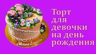 Торт для девочки кремовый Украшение белково заварным кремом