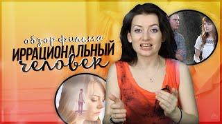 ИРРАЦИОНАЛЬНЫЙ ЧЕЛОВЕК - обзор, мнение о фильме l Алиса Анцелевич