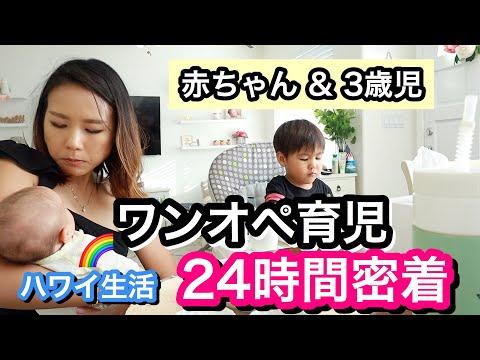 【 ワンオペ育児 】赤ちゃんと3歳児:24時間密着!!!!!!!!【 24 hours with our kids】海外  主婦ルーティン   アメリカ ハワイ 2児ママ