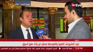 رئيس البورصة الجديد في أول مقابلة تلفزيونية: