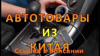 видео Товары из Китая: Китайский интернет магазин на Русском