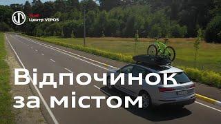 Audi. Відпочинок за містом | Ауді Центр Віпос
