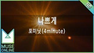 [뮤즈온라인] 포미닛(4minute) - 나쁘게