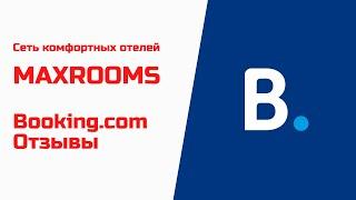 Сеть отелей MAXROOMS и Букинг отзывы