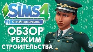 THE SIMS 4 СТРЕЙНДЖЕРВИЛЬ - ОБЗОР РЕЖИМА СТРОИТЕЛЬСТВА
