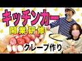 【キッチンカーでクレープ屋さん開業!】岡山県のフランチャイズオーナー様の研修♪