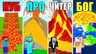 Майнкрафт Битва НУБ против ПРО против ЧИТЕР против БОГ - ВУЛКАН АПОКАЛИПСИС В Minecraft ЧЕЛЛЕНДЖ