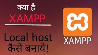 What is XAMPP || Explain in Hindi ||