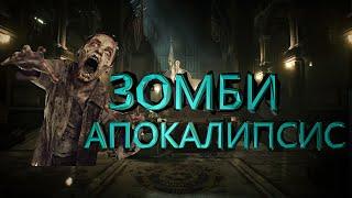 Resident Evil 2 Remake - Приколы / Зомби апокалипсис