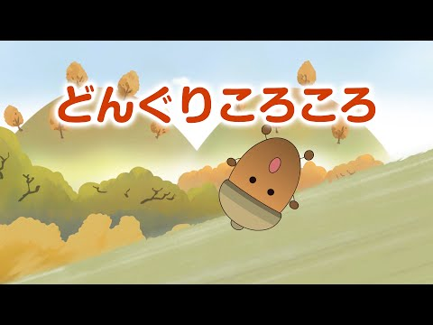 Japanese Children's Song - Donguri Korokoro - どんぐりころころ