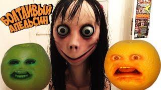 Болтливый Апельсин - МОМО