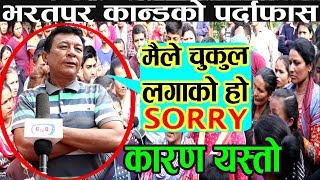 चुकुल लगाउने र भित्र पस्ने दुबै मिडियामा Part2|गल्ती स्विकार्दै सबैसामु मागे माफी|Bharatpur kand|
