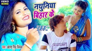 #Antra_Singh_Priyanka का ये वीडियो आपको खुश कर देगा #Video_Song_2020 - नथुनिया बिहार के // New Song