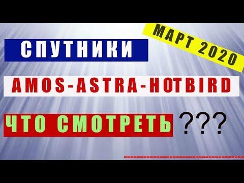 Спутниковое ТВ  Таблица Частот Каналов  Amos - Astra - Hotbird   Март 2020