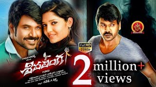 Shivalinga Full Movie || Raghava Lawrence, Ritika Singh - Bhavani HD Movies