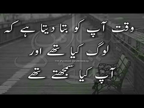Urdu Heart touching Quotes About Life|Urdu Life changing Motivational Quotes|Adeel Hassan|Urdu Quote