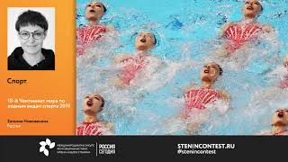 Конкурс имени Стенина открыл голосование для интернет-пользователей