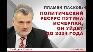 Пламен Пасков: Политический ресурс Путина исчерпан, он уйдет до 2024 года