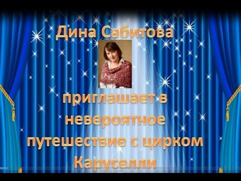 Читать онлайн Сабитова Дина Цирк в шкатулке