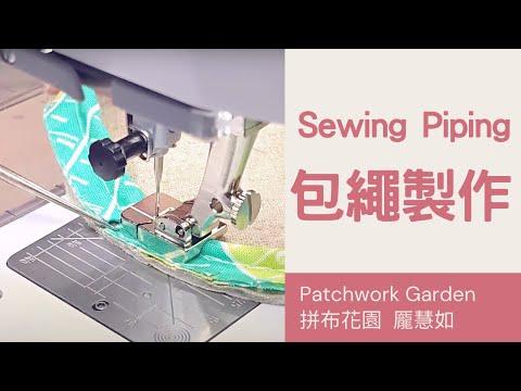 如何製作包繩|包繩的三種收尾方式|讓包包更好看的方法|how to sew piping |sewing piping step by step