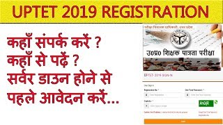 uptet 2019 official notification | uptet 2019 apply online | uptet application form 2019| blackboard