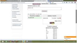 Как купить хостинг. Пример покупки в ps.kz(Как купить хостинг. Пример покупки в ps.kz http://jnetclass.kz., 2013-03-19T16:40:54.000Z)