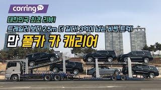 [카링TV] 차량운반은 이렇게, 트레일러보다도 2.5m 가장 긴 트럭. MAN 만 풀카 카캐리어 트럭