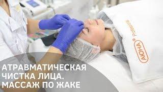 Атравматическая чистка лица. Массаж лица по Жаке