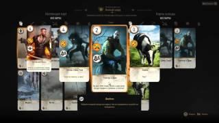 Ведьмак 3 Каменные Сердца - Все новые карты гвинта в дополнении