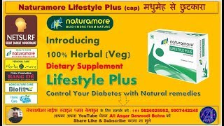 Lifestyle plus naturamore is a herbal & vegetarian nutraceutical that helps to regulate various disorders at all ages. in impr...