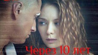 Через 10 лет Lx24 Мажор Игорь и Вика