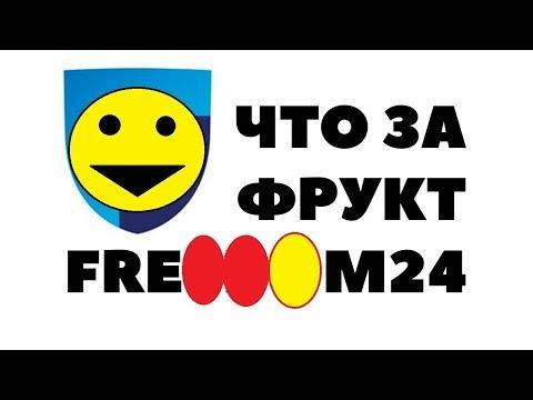 НА ЧЕМ ЗАРАБАТЫВАЕТ FREEDOM 24? Отзыв о Фридом 24 (Фридом Финанс). Развод, обман или нет?