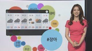 [날씨트리] 내일까지 폭염, 서울 32도…모레 장맛비에…
