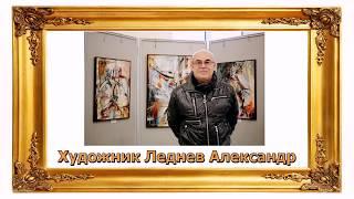 Работы художника Леднева Александра