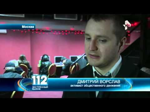 Закриття казино в Москві, Новини Інструкція казино адміністратора