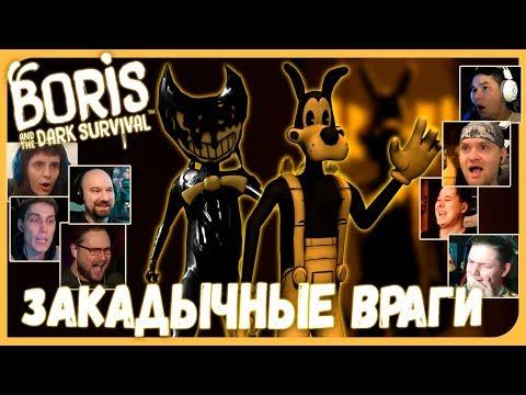 Реакции Летсплейщиков на Догоняшки Бориса и Бенди из Boris And The Dark Survival